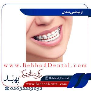ارتودنسی-دندان
