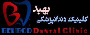 کلینیک دندانپزشکی بهبد