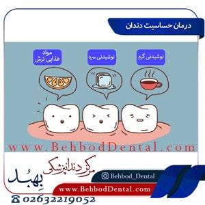 درمان-حساسیت-دندان