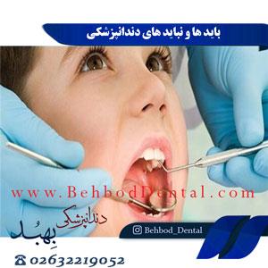 باید ها و نباید های دندانپزشکی